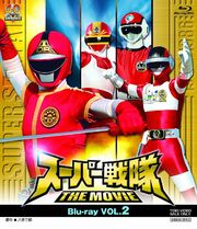 Super Sentai The Movie Blu Ray Volume 2