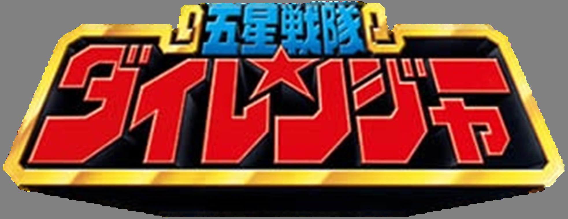 五星戦隊ダイレンジャー タイトルロゴ