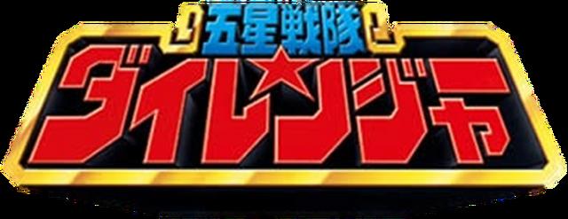 File:Logo-dairanger.png