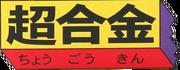 Logo-chogokin