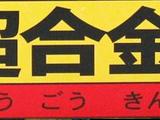 Chogokin Style figures