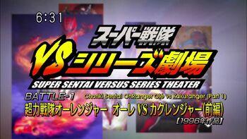 Super Sentai Versus Series Theater: Battle 1 | RangerWiki