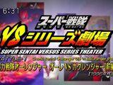 Super Sentai Versus Series Theater: Battle 1