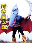 Deathbird Mask