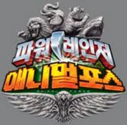 Power Rangers Animal Force Korean Logo