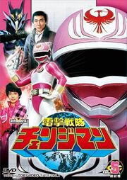 Changeman DVD Vol 5