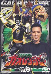Gaoranger DVD Vol 9