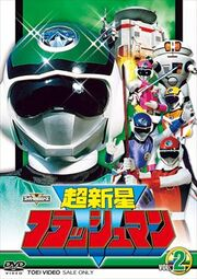 Flashman DVD Vol 2