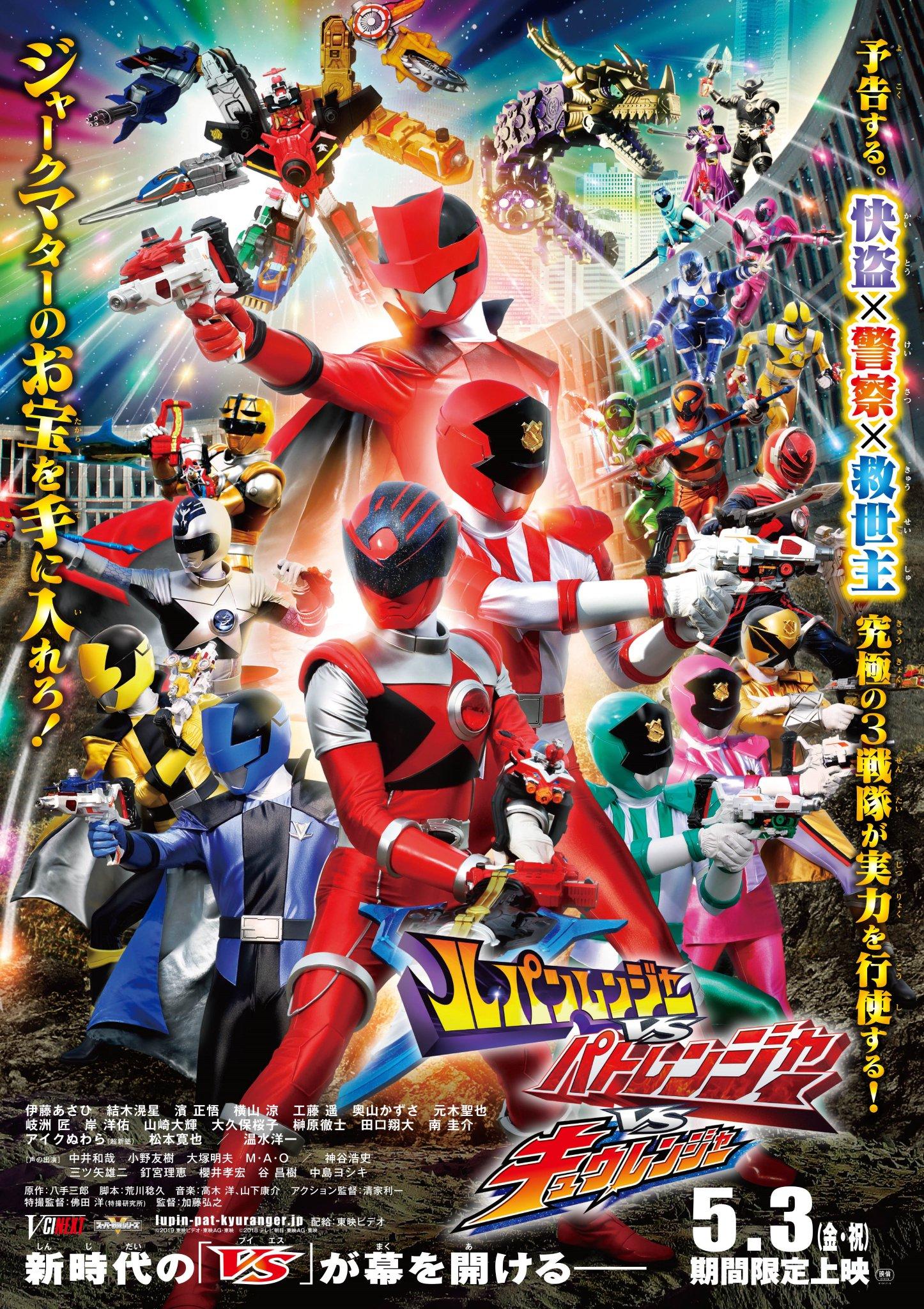 Lupinranger VS Patranger VS Kyuranger | RangerWiki | FANDOM powered