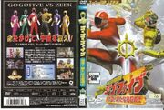 Gogo V vs Zeek rental DVD sleeve
