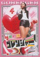 Gorenger DVD Vol 2