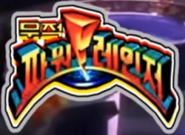 Mighty Morphin Power Rangers Korean Logo
