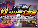 Super Sentai Versus Series Theater: Battle 27
