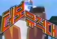 Turboranger Korean Logo