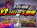 Super Sentai Versus Series Theater: Battle 26