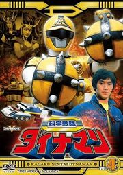 Dynaman DVD Vol 4
