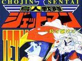 Choujin Sentai Jetman: Toki wo Kakete