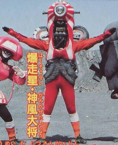 File:GSD-Boss Kamikaze.jpg