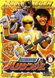Hurricaneger DVD Vol 9