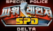 Power Rangers S.P.D. Korean Logo