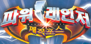 Power Rangers Magic Force Korean Logo
