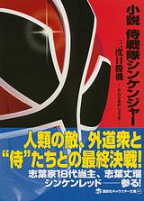 Shinkenger Novel