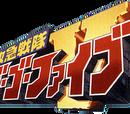 Kyukyu Sentai GoGoFive
