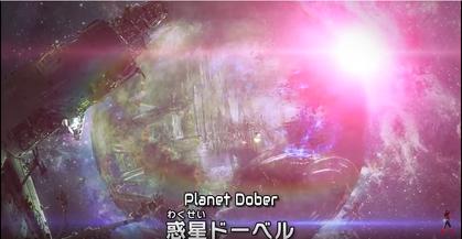 Planet Dober 1