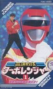 Turboranger VHS Vol. 1