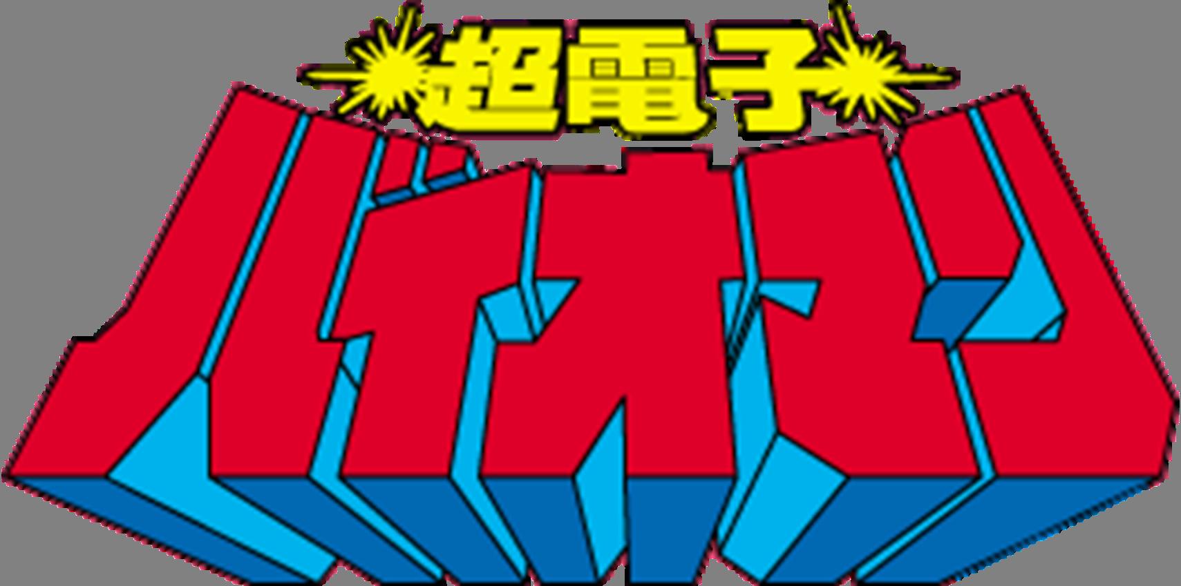 超電子バイオマン タイトルロゴ