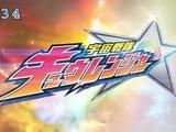 Uchuu Sentai Kyuranger