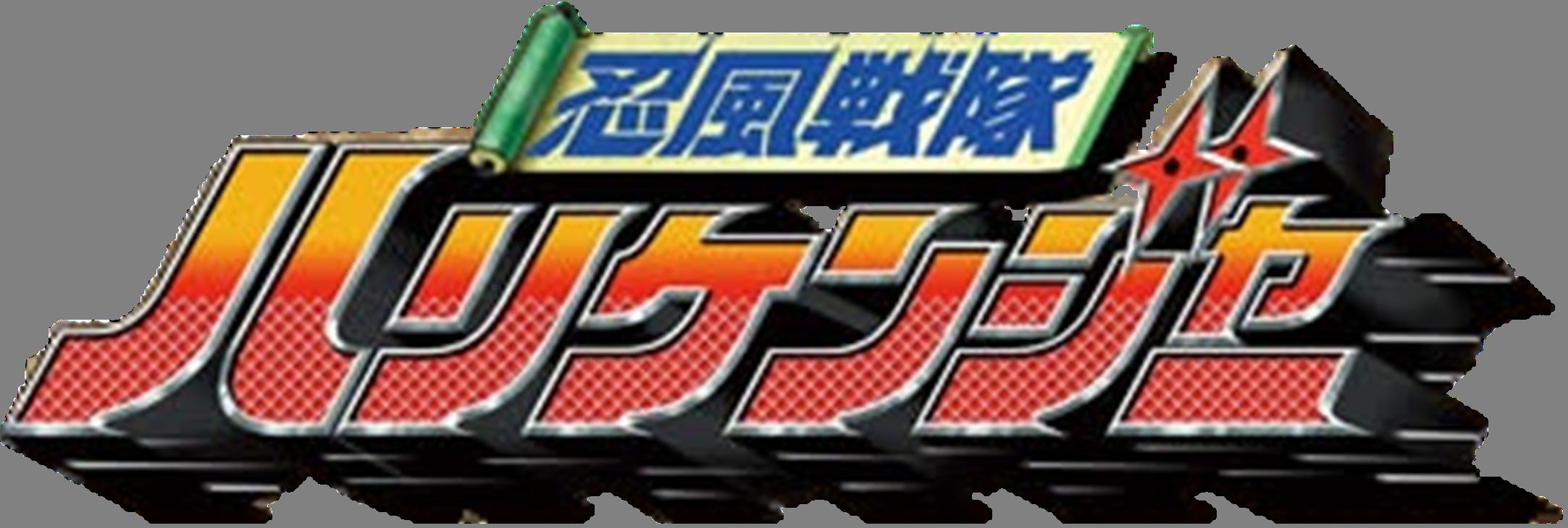忍風戦隊ハリケンジャー タイトルロゴ