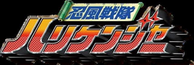 File:Logo-hurricanger.png