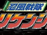 Ninpu Sentai Hurricaneger
