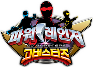 Power Rangers Go-Busters Korean Logo