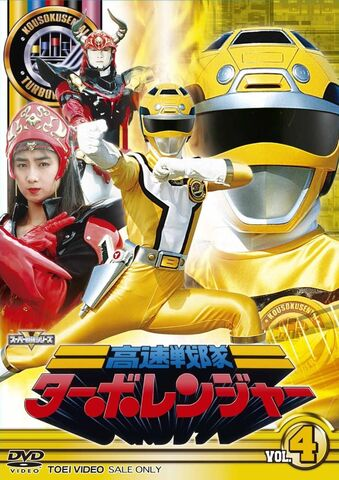 File:Turboranger DVD Vol 4.jpg