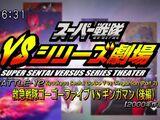 Super Sentai Versus Series Theater: Battle 12