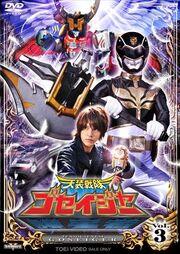 Goseiger DVD Vol 3