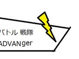 Battle Sentai Advanger