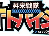 Shouei Sentai Otobaiger