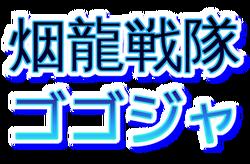 GouGouger Logo