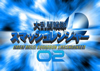 Dairantou Sentai Smashranger 02 Title Card