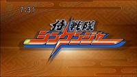 200px-Samurai Sentai Shinkenger Title Card