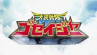 200px-Tensou Sentai Goseiger Title Card
