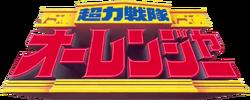Logo-Ohranger