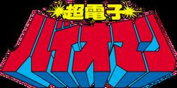 Logo-Bioman