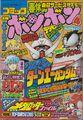 ComicBomBom1999-04.jpg