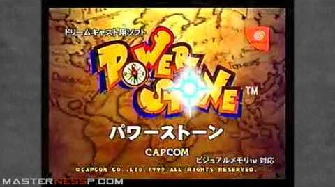Power Stone Japanese Commercial, Promo 2 Sega Dreamcast