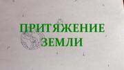 PrityazhenieZemli2017TitleCard