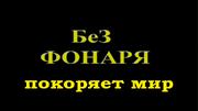 BezFonaryaPokoryayetMir2018TitleCard